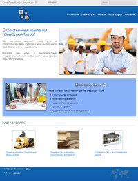Создать строительный сайт